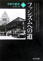 【送料無料】日本の歴史(24)〔改版〕