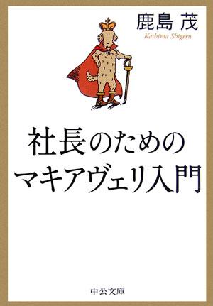 「社長のためのマキアヴェリ入門」の表紙