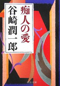 【送料無料】痴人の愛改版