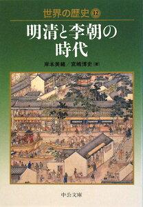 【送料無料】世界の歴史(12)