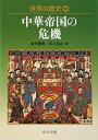 【送料無料】世界の歴史(19)