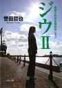 【送料無料】ジウ(2)