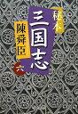 【送料無料】秘本三国志(6)