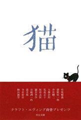 【送料無料】猫 [ クラフト・エヴィング商会 ]