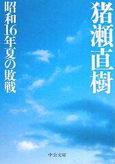【送料無料】昭和16年夏の敗戦 [ 猪瀬直樹 ]