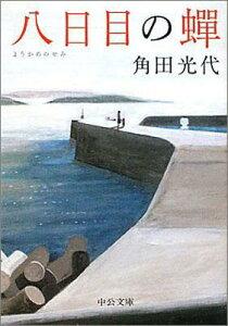 【送料無料】八日目の蝉