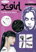 Bluetooth®対応 X-girlワイヤレスイヤホンBOOK