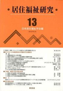 【送料無料】居住福祉研究(13) [ 日本居住福祉学会 ]