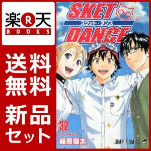 【新品】【送料無料】SKET DANCE(スケットダンス) 1-32巻セット【漫画 全巻 買うなら楽天ブックス】