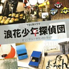 【送料無料】TBS系ドラマ 浪花少年探偵団 オリジナル・サウンドトラック [ 渡辺俊幸 ]