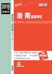 洛南高等学校(2019年度受験用) (高校別入試対策シリーズ)