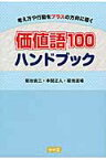 価値語100ハンドブック 考え方や行動をプラスの方向に導く [ 菊池省三 ]
