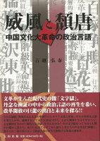 【バーゲン本】威風と頽唐ー中国文化大革命の政治言語