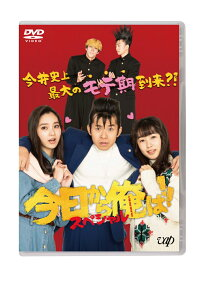 今日から俺は!!ドラマスペシャル DVD