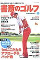 書斎のゴルフ(vol.11)