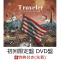 【楽天ブックス限定 オリジナル配送BOX】【先着特典】Traveler (初回限定盤LIVE DVD盤) (A4クリアファイル other ver.(共通)付き)