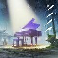 【先着特典】シノノメ 〜solo piano〜 (ピアノ盤)(アクリルキーホルダー)