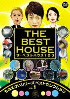 ザ・ベストハウス123DVD 第1巻 「ものスゴいシリーズ ベストセレクションvol.1」