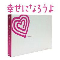 幸せになろうよ DVD-BOX