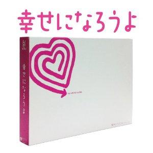 【送料無料】【複数購入+300ポイント】幸せになろうよ DVD-BOX [ 香取慎吾 ]