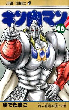 キン肉マン(46) (ジャンプコミックス) [ ゆでたまご ]