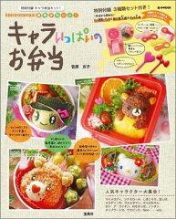 【送料無料】kaerenmamaの簡単かわいい!キャラいっぱいのお弁当