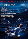FLIX special 『ロケットマン』大特集+この音楽映画を観よ! [ フリックス編集部 ]