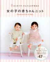 女の子の赤ちゃんニット
