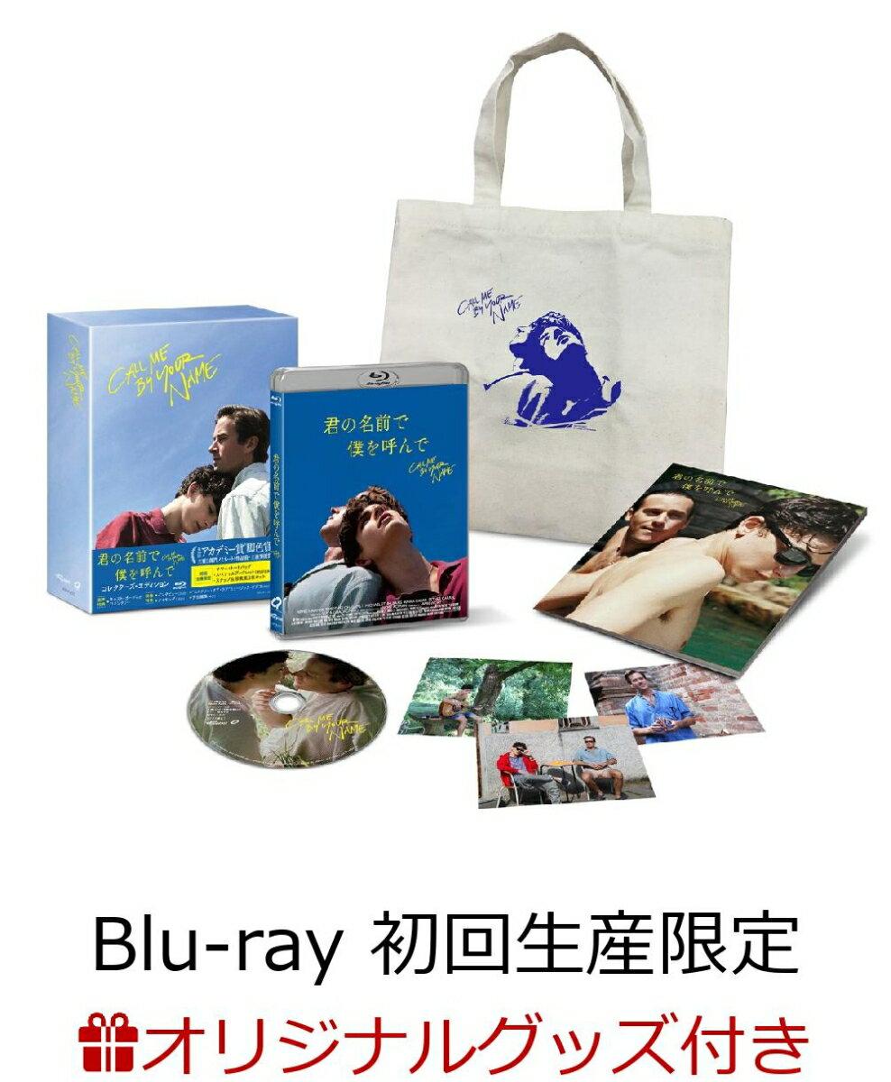 【楽天ブックス限定セット】【先着特典】君の名前で僕を呼んで コレクターズ・エディション(初回生産限定)(特製フィルム風しおり付き)+ポストカード5種セット【Blu-ray】