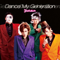 Dance My Generation [ ゴールデンボンバー ]