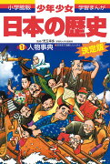 少年少女日本の歴史(別巻1)増補版