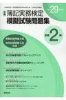 全商簿記実務検定模擬試験問題集2級(平成29年度版) [ 実教出版編修部 ]