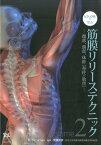 ビジュアルで学ぶ筋膜リリーステクニック(Volume2) 頚部、頭部、体幹〔脊柱・肋骨〕 [ ティル・ルチャウ ]