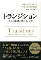 『トランジション 人生の転機を活かすために』の画像