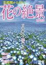 首都圏から行く!花の絶景(2020) 鮮やかに色づく花々の楽...