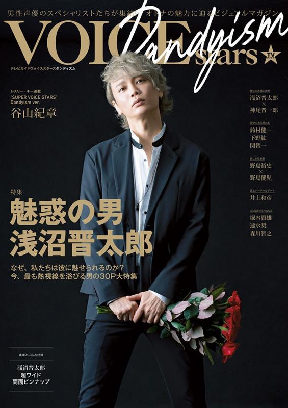 TVガイドVOICE STARS Dandyism (TOKYO NEWS MOOK)
