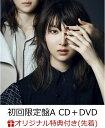 【楽天ブックス限定先着特典】DUO (初回限定盤A CD+DVD) (A5フォトカード(絵柄E)付き) [ 家入レオ ]