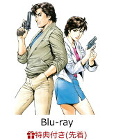 【先着特典】CITY HUNTER 3 & '91 Blu-ray Disc BOX【完全生産限定版】【Blu-ray】(CITY HUNTER オリ...