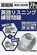 【送料無料】高知県高校入試対策英語リスニング練習問題(26年春受験用)