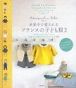 世界中で愛されるフランスの子ども服2〜0歳から3歳までのデザインと全型紙 [ アアストリッド・ル・プロヴォスト(著) 河野彩(訳) ]