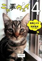 ニャ夢ウェイ(4)