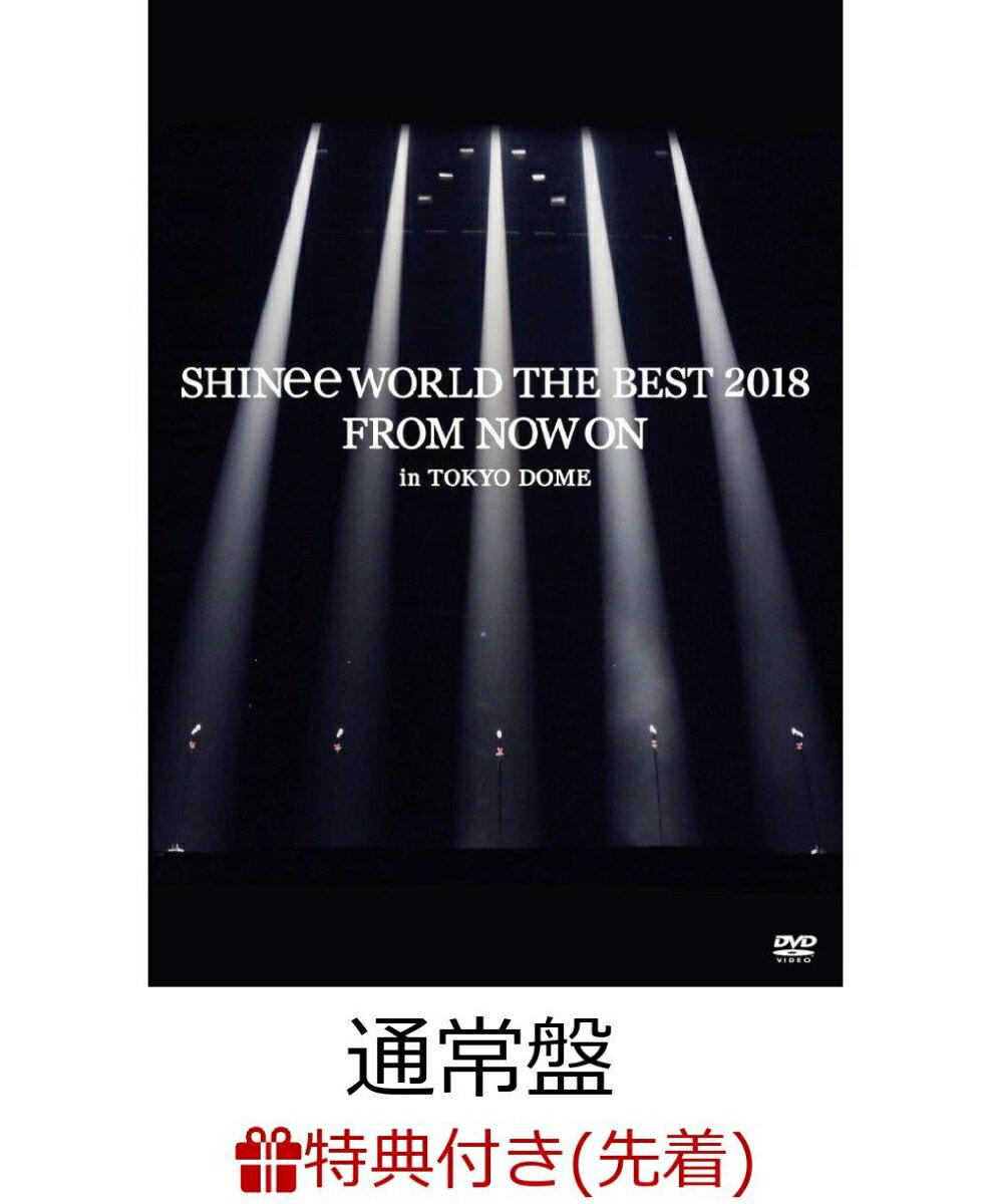 【先着特典】SHINee WORLD THE BEST 2018 〜FROM NOW ON〜 in TOKYO DOME(通常盤)(ツアーPASS付き)