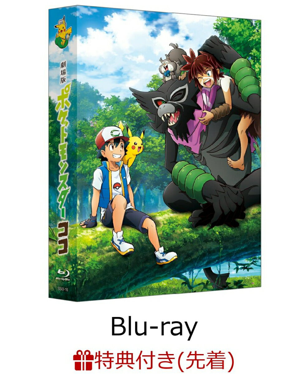【先着特典】劇場版ポケットモンスター ココ 特装版(完全生産限定)【Blu-ray】(A5サイズクリアファイル)