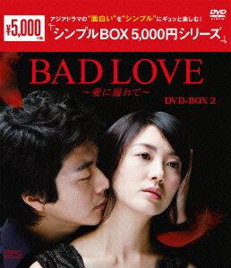 『BAD LOVE~愛に溺れて~』