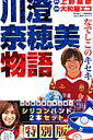 【送料無料】なでしこのキセキ川澄奈穂美物語シリコンバンド2