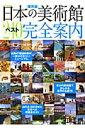 【送料無料】日本の美術館ベスト240完全案内