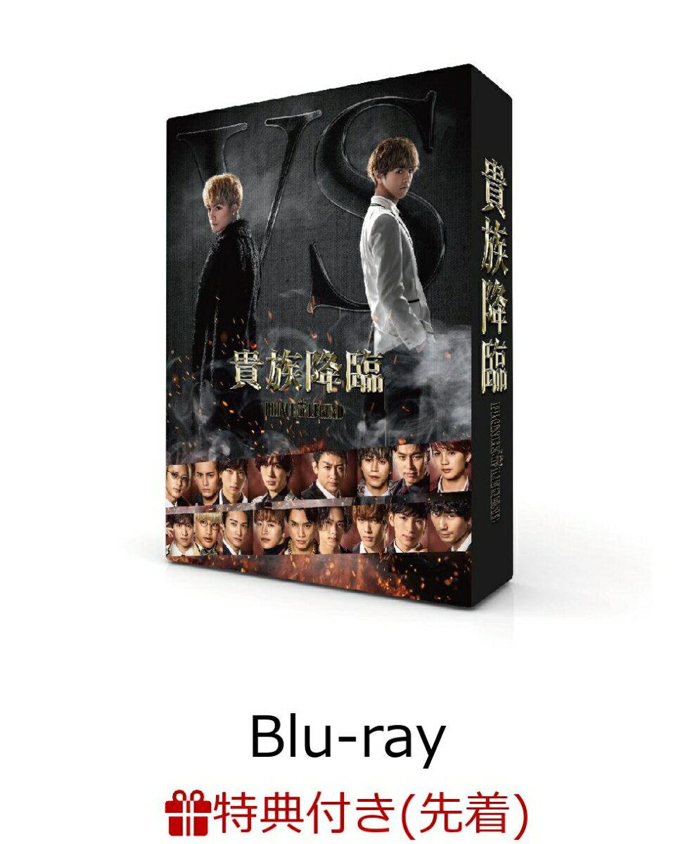 【先着特典】映画「貴族降臨ーPRINCE OF LEGEND-」Blu-ray豪華版(オリジナルクリアファイル)【Blu-ray】