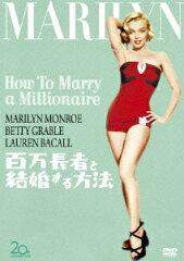 【送料無料】【DVD3枚3000円5倍】百万長者と結婚する方法 [ マリリン・モンロー ]