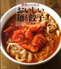 【送料無料】簡単につくれるおいしい麺と餃子 [ 中島武 ]