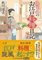 きよのお江戸料理日記